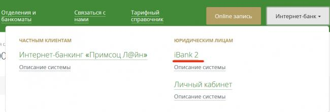 ibank2_vhod.png