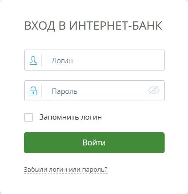 Vhod-v-lichnyj-kabinet-Primsotsbanka.png