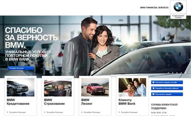 Glavnaya-stranitsa-ofitsialnogo-sajta-BMV-Banka.jpg