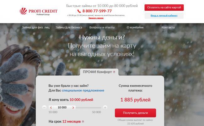 Glavnaya-stranitsa-ofitsialnogo-sajta-Profi-Kredit-Profi-Credit.png