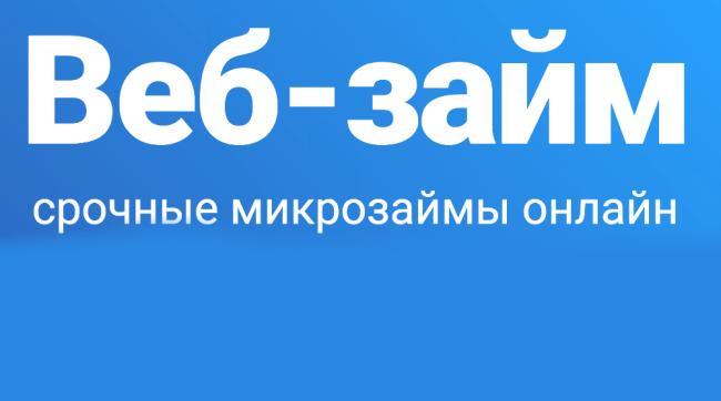 web-zaim.png