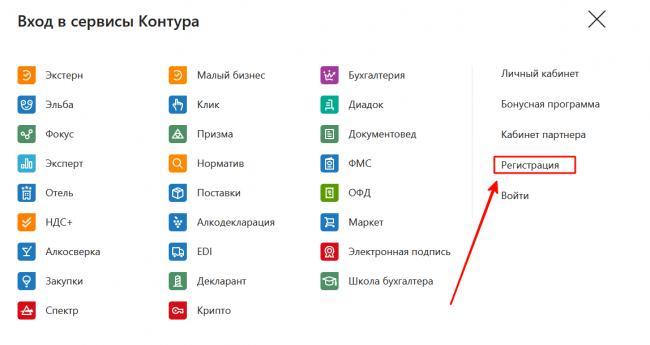 Registratsiya-lichnogo-kabineta-SKB-kontur.png