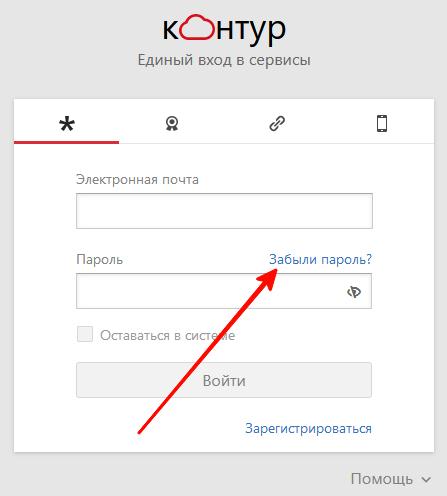 Vosstanovlenie-parolya-ot-lichnogo-kabineta-SKB-kontur.png