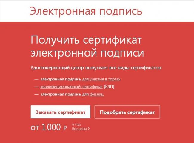 Ustanovka-sertifikata.jpg