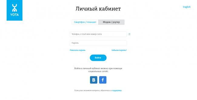 3-yota-lichnyy-kabinet.png