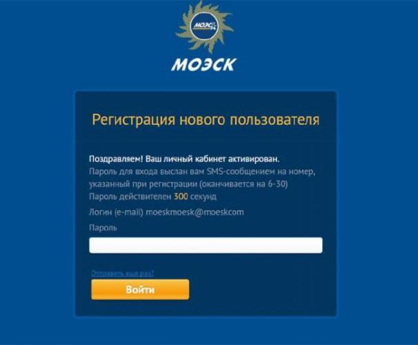 moesk_5.jpg