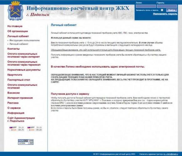 zhkh-podolsk_1.jpg