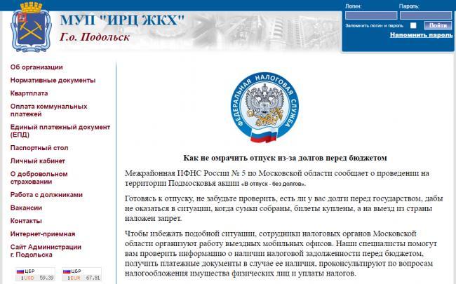 irc-zhkh-podolsk-site.png