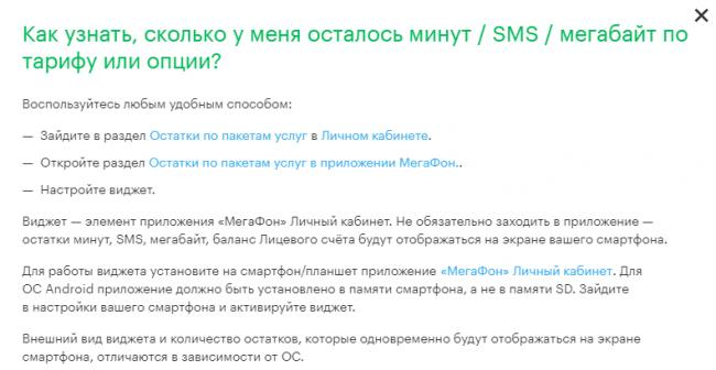 site-megafon-ost-traf-6.png