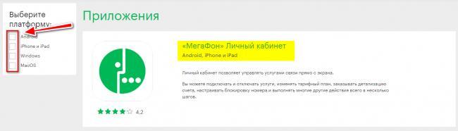 site-megafon-ost-traf-4.png