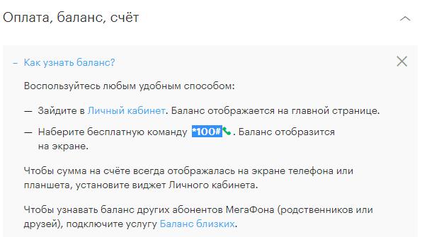 site-megafon-ost-traf-2.png