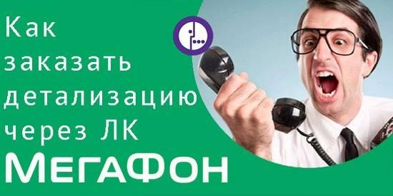 detalizaciya-zvonkov-megafon.jpg