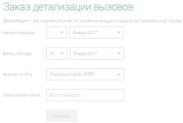 detalizaciya-zvonkov-lichnyj-kabinet.jpg