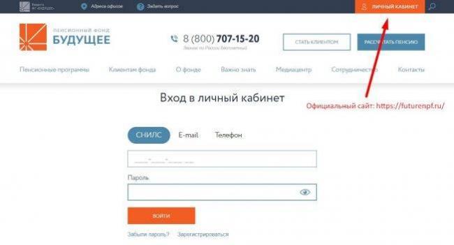 lichnyj-kabinet-stalfond-652x353.jpg