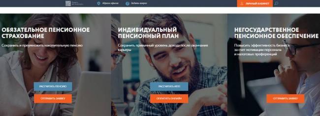 stalfond-lichnyiy-kabinet-uznat-svoi-nakopleniya.jpg