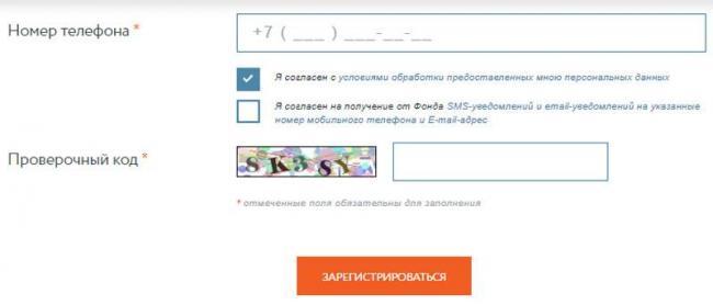 stalfond-kod-podtverzhdeniya.jpg