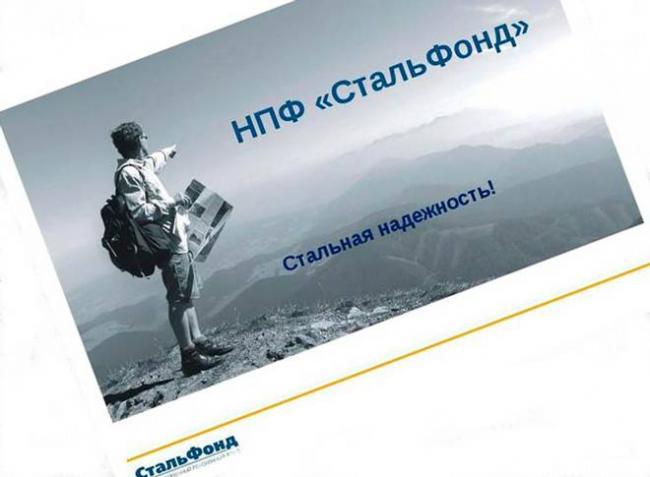 NPF-Stalfond-1.jpg