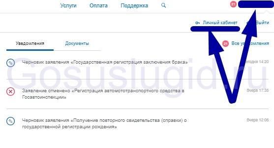 1.-Perehodim-v-lichnyj-kabinet.jpg