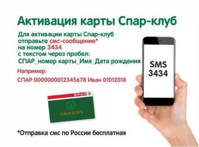 Spar_klub_2-406x300.jpg