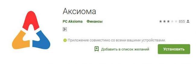 aksioma-mobilnoe-prilozhenie.jpg