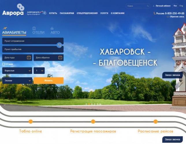 flyaurora-site.png