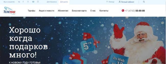lichnyiy-kabinet-telemir.jpg