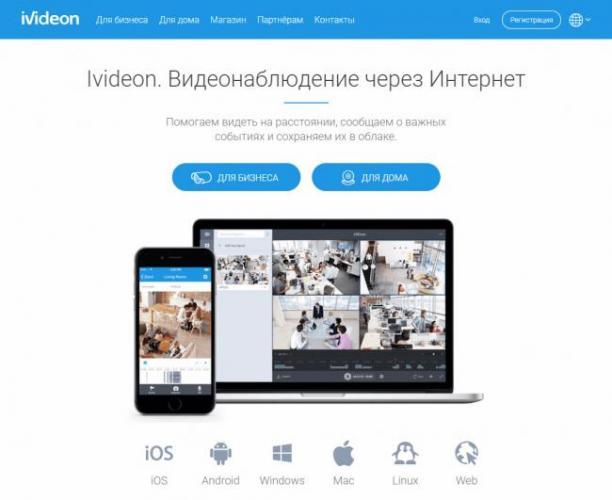 ivideon-cloud-vstarcam-ukraine-1.png