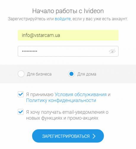 ivideon-cloud-vstarcam-ukraine-2.png