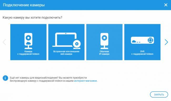 ivideon-cloud-vstarcam-ukraine-4.png