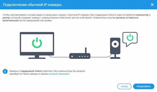 ivideon-cloud-vstarcam-ukraine-5.png