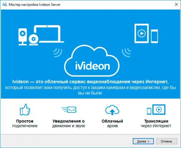 ivideon-server-vstarcam-ukraine-1.png