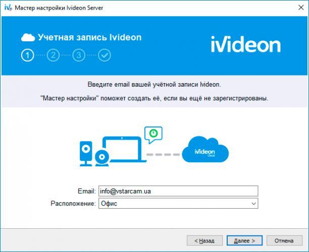 ivideon-server-vstarcam-ukraine-3.png