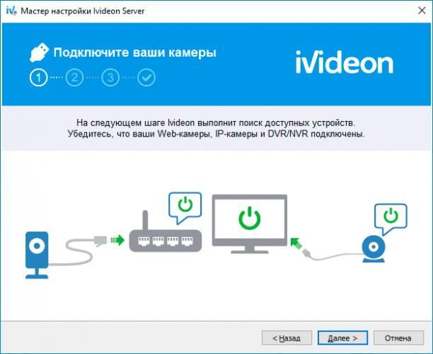 ivideon-server-vstarcam-ukraine-4.png