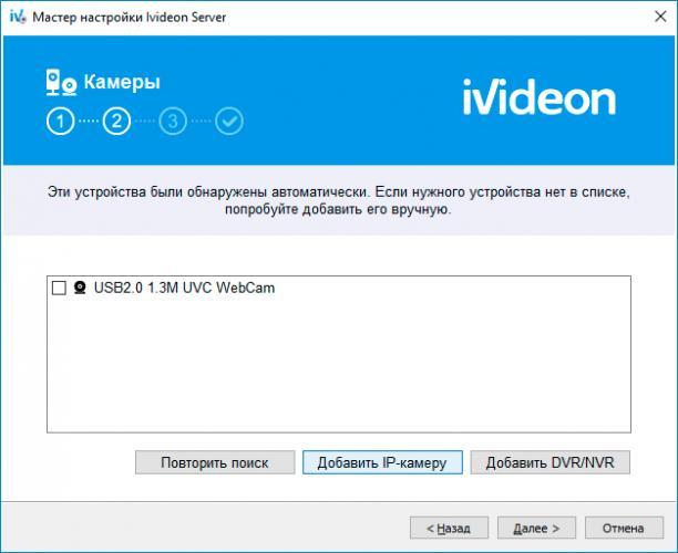 ivideon-server-vstarcam-ukraine-5.png