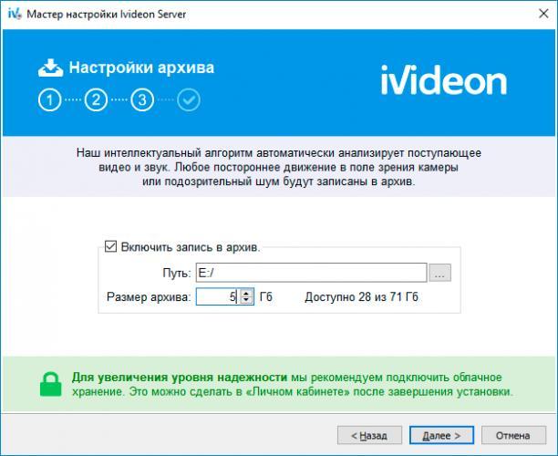 ivideon-server-vstarcam-ukraine-10.png