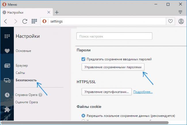 Управление паролями в браузере Opera