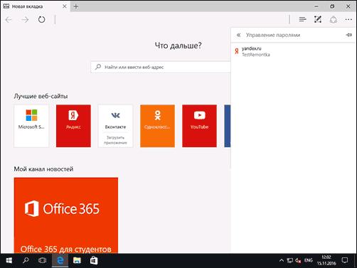 Сохраненные пароли Microsoft Edge