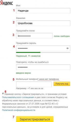 registracija-pochty-Yandex.jpg