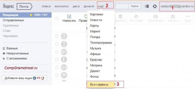servisy-Yandex-1.jpg