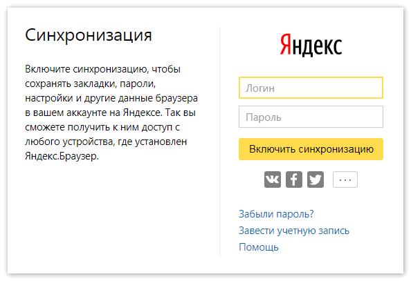 sinhronizatsiya-yandeks-brauzer-1.png