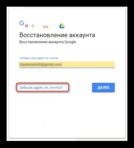 Perehod-k-vosstanovlenie-dostupa-v-akkaunt-Google.png