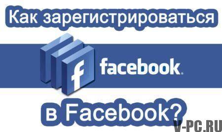 1428086484_kak-zaregestrirovatsya-v-facebook-e1505853384652.jpg