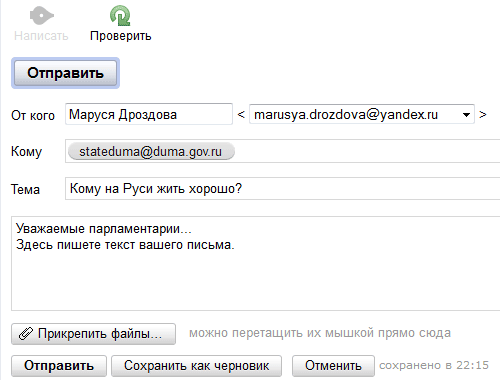 yandex_write_letter.png
