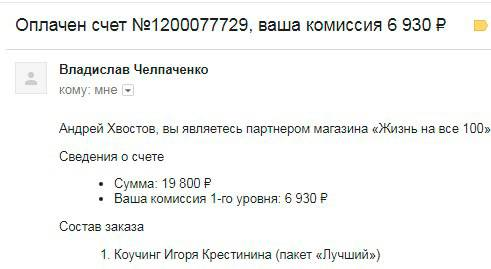 chelpachenko-komissionye.jpg