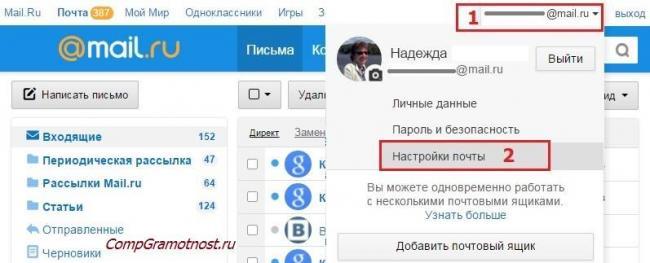 nastrojki-pochty-mail-ru.jpg
