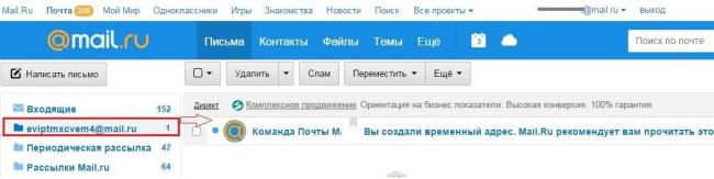 papka-c-vremennym-mail-ru.jpg