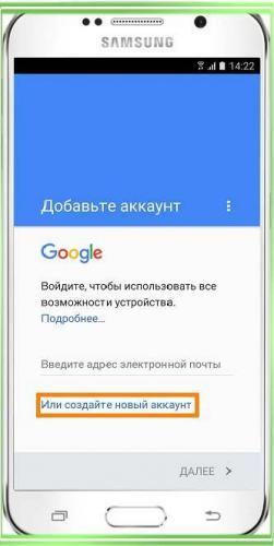 pochemu-ne-sozdaetsja-akkaunt-v-google-na-android.jpg