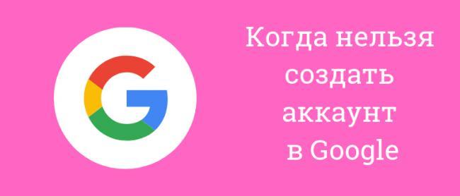 ne-mogu-sozdat-akkaunt-v-google.png