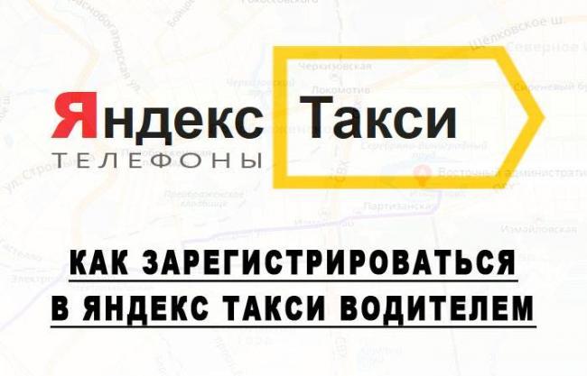 registraciya-v-yandeks-taksi-voditelem.jpg