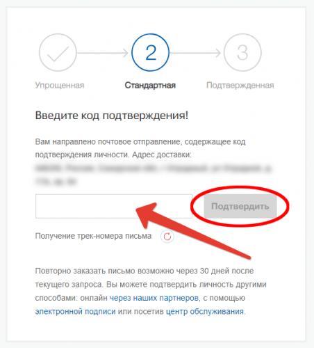 13-registration-podtverzhdenie-kod-iz-pisma.png